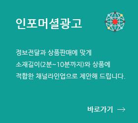 인포머셜광고